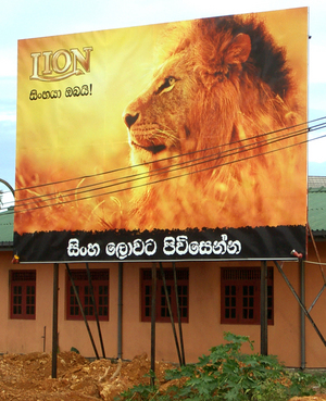 Lion_brewery_billboard